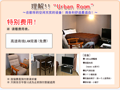 UrbanRoom